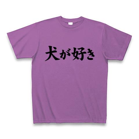 【やっぱり犬が好きなんです。イヌ好きグッズ!】アピールシリーズ 犬が好き Tシャツ(ラベンダー)【イヌ好きTシャツ】