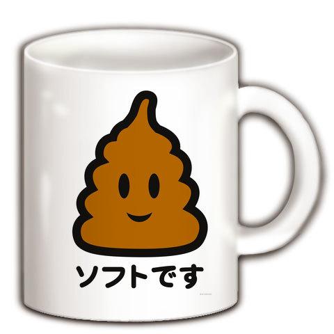 「…です」シリーズ 「ソフトです」茶A マグカップ(ホワイト)