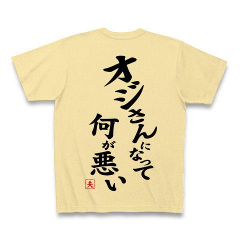 【父の日グッズ】パロディシリーズ オジさんになって何が悪い (再レイアウトver背面あり) Tシャツ(ナチュラル)【父の日プレゼント】