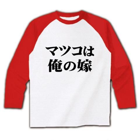 【嫁戦争禁止!〇〇は俺の嫁グッズ!】アピールシリーズ マツコは俺の嫁 ラグラン長袖Tシャツ(ホワイト×レッド)【母の日ギフトに最適!】