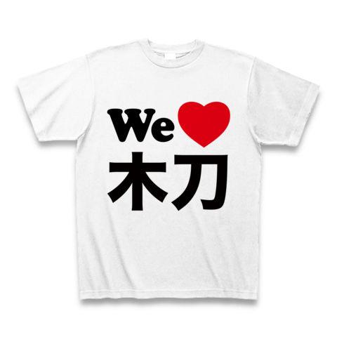 【ウォーニングムスメ!木刀と競馬を愛する貴方の競馬Tシャツ!】競馬シリーズ WE LOVE木刀 Tシャツ(ホワイト)【木刀ファンに!】