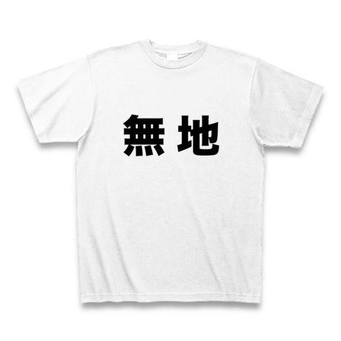 【無地こそファッションの基本です!】アピールシリーズ 無地 Tシャツ(ホワイト)【リアル無地Tシャツ】