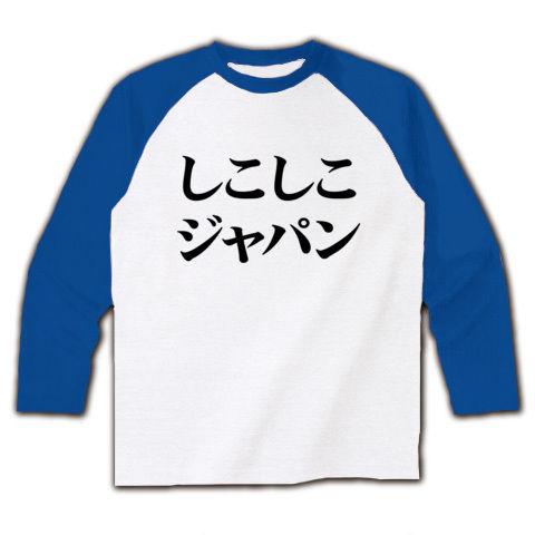 【エロTシャツ!エログッズ!なでしこジャパン?NO!シコシコです!】レッテルシリーズ しこしこジャパン ラグラン長袖Tシャツ(ホワイト×ブルー)【オナニーTシャツ】