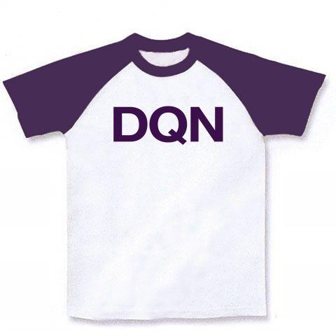 【ドキュンTシャツ!DQNグッズ!】アピールシリーズ DQNです。DQN(2012紫ver) ラグランTシャツ(ホワイト×パープル)【DQN Tシャツ】