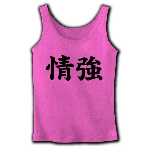 【情強Tシャツ!情強グッズ!】レッテルシリーズ 情強 リブタンクトップ(ピンク)【おもしろ文字Tシャツ】