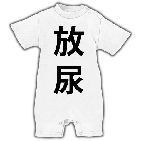 【放尿Tシャツ!放尿グッズ!すべてを出し切り、スッキリしたい人へ!】アピールシリーズ 放尿 ベイビーロンパース(ホワイト)【窪塚リスペクトグッズ】