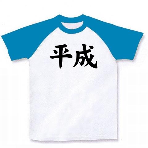 【日本の歴史!人に歴史あり!平成生まれの君にプレゼント!】レッテルシリーズ 平成 ラグランTシャツ(ホワイト×ターコイズ)【平成Tシャツ!平成グッズ!】