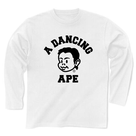 【競馬グッズ!競馬Tシャツ!お猿さん?NO!人間です!】パロディシリーズ A DANCING APE(黒ver) 長袖Tシャツ(ホワイト)【岩田猿】