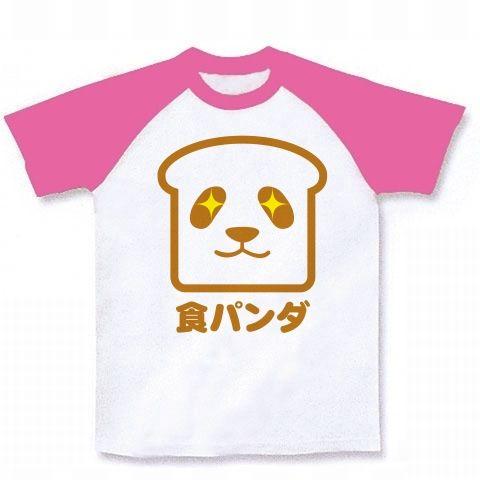 【パンダTシャツ!パンダグッズ!なんなんだ?食パンダ!】かわキャラシリーズ 食パンダ(文字あり眼光キラーンver) ラグランTシャツ(ホワイト×ピンク)【おもしろTシャツ春のパンダまつり】