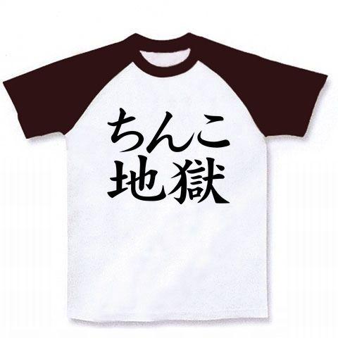 【ちんこTシャツ!】レッテルシリーズ ちんこ地獄 ラグランTシャツ(ホワイト×チョコレート)【ちんこグッズ!】