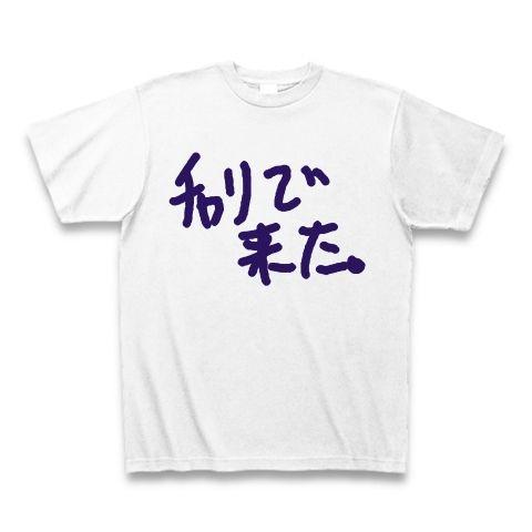 【ドキュンTシャツ!DQNグッズ!】アピールシリーズ チャリで来た。(紫ver) Tシャツ(ホワイト)【チャリで来たTシャツ】