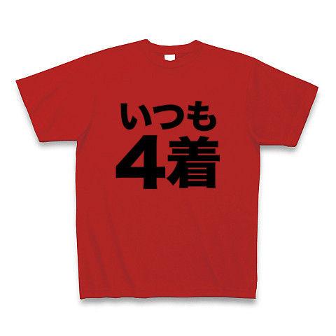 【競馬Tシャツ!競馬グッズ!】競馬シリーズ いつも4着 Tシャツ(赤)【コスモメガトロン4着!】