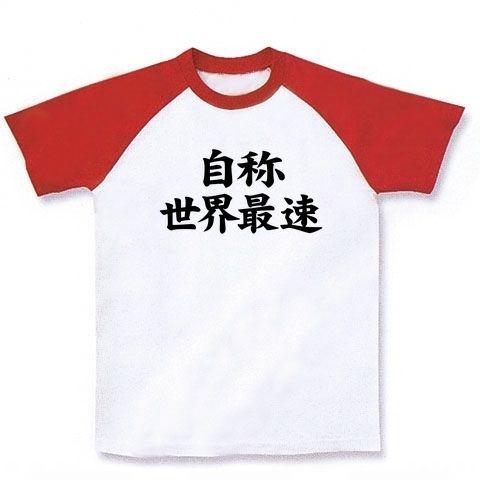 自称シリーズ 自称世界最速 ラグランTシャツ(ホワイト×レッド)