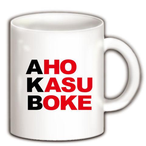 【エーケービー?NO!アホカスボケです!そんなおもしろネタTシャツ!】アピールシリーズ AKB-アホカスボケ-(黒ver.) マグカップ(ホワイト)【AKB48パロディ】