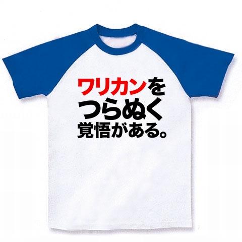 【おもしろTシャツ・サッカー日本代表風、宴会・飲み会必須グッズ!】アピールシリーズ ワリカンをつらぬく覚悟がある。 ラグランTシャツ(ホワイト×ブルー)!