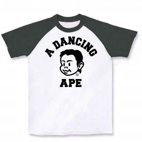 【競馬グッズ!競馬Tシャツ!お猿さん?NO!人間です!】パロディシリーズ A DANCING APE(黒ver) ラグランTシャツ(ホワイト×ブラック)【岩田猿Tシャツ】