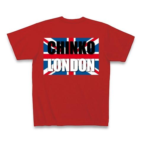 【祝!ロンドン五輪開催!×××ロンドン?NO!ちんこです!】パロディシリーズ CHINKO LONDON (ちんこロンドン)(両面ver) Tシャツ Pure Color Print(赤)【ロンドンオリンピックパロディTシャツ】《背面》