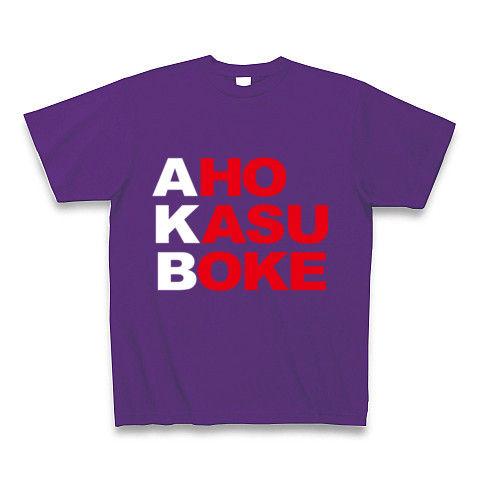 【エーケービー?NO!アホカスボケです!そんなおもしろネタTシャツ!】アピールシリーズ AKB-アホカスボケ-(白ver.) Tシャツ Pure Color Print(パープル)【AKB Tシャツ】