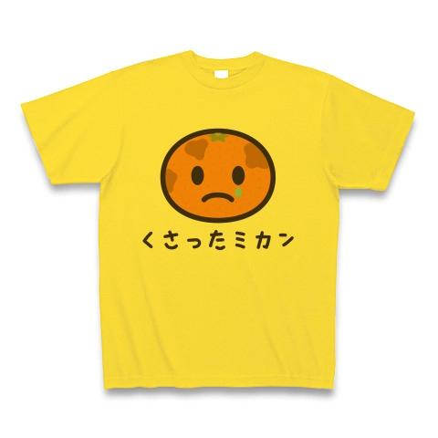 【加藤君リスペクト!みかんTシャツ!みかんグッズ!】かわキャラシリーズ くさったミカン Tシャツ(マスタード)【かわいいみかんグッズ】
