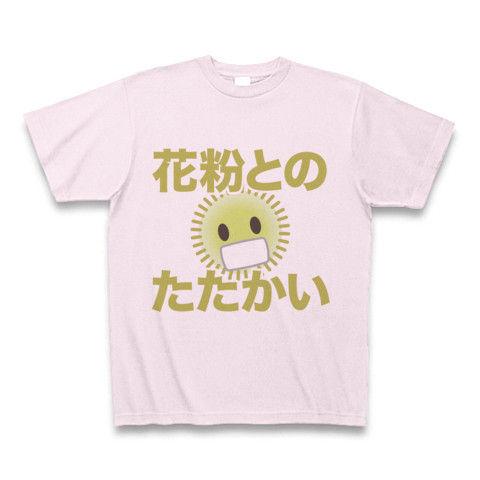 【花粉症の季節!花粉は友達!怖くない!】アピールシリーズ 花粉とのたたかい Tシャツ(ピーチ)【おもしろ花粉症Tシャツ】