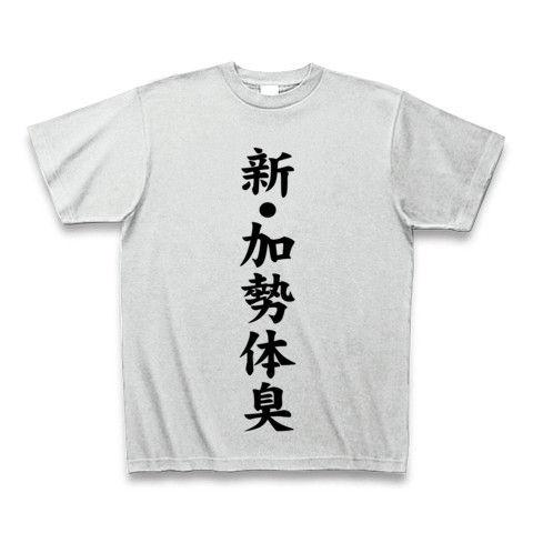 【プワ〜っと臭ってきそうなダジャレT!】ダジャレシリーズ 新・加勢体臭 Tシャツ(アッシュ)【男の夏Tシャツ】