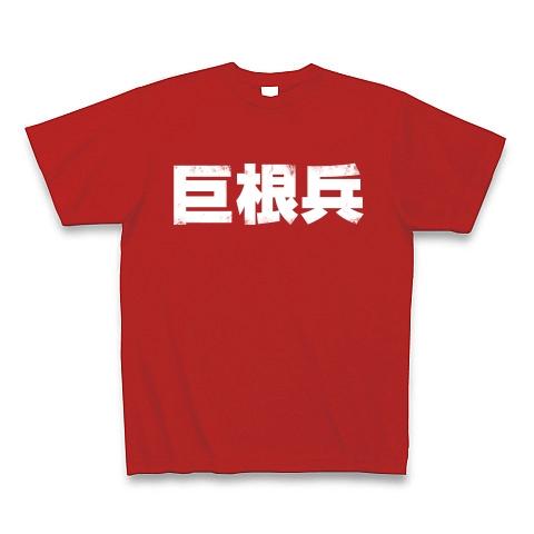 【なぎはらえ!巨根Tシャツ!巨根グッズ!】パロディシリーズ 巨根兵(白文字ver) Tシャツ Pure Color Print(赤)【おもしろエロTシャツ!】