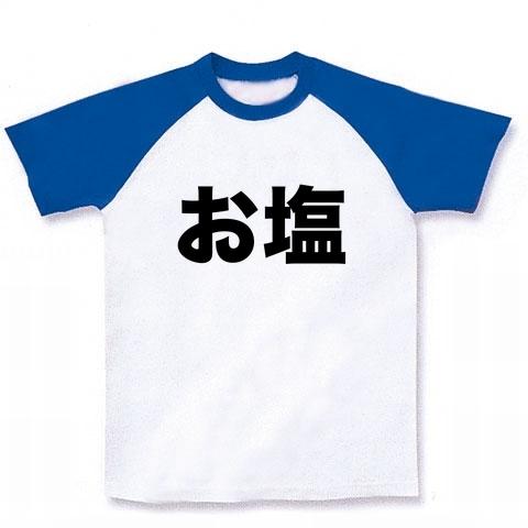 押尾Tシャツ【押尾さんに学ぶ!クッキング!】レッテルシリーズ お塩 ラグランTシャツ(ホワイト×ブルー)