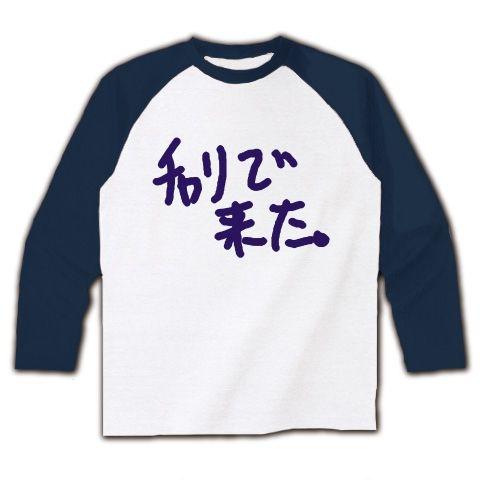 【ドキュンTシャツ!DQNグッズ!】アピールシリーズ チャリで来た。(紫ver) ラグラン長袖Tシャツ(ホワイト×ネイビー)【チャリで来たTシャツ】