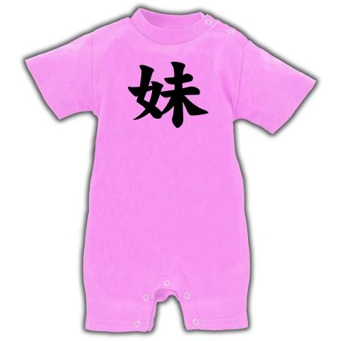 【家族Tシャツ!家族グッズ!私が妹です】レッテルシリーズ 妹 ベイビーロンパース(ピンク)【かわいいベビー服】