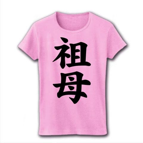 【家族Tシャツ!家族グッズ!私が祖母です】レッテルシリーズ 祖母 リブクルーネックTシャツ(ライトピンク)