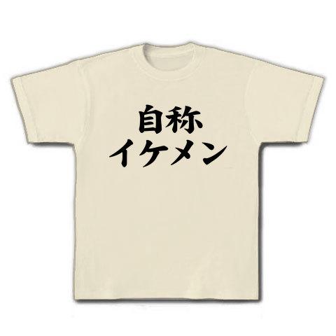 【おもしろTシャツ】自称シリーズ 自称イケメン Tシャツ(ナチュラル)