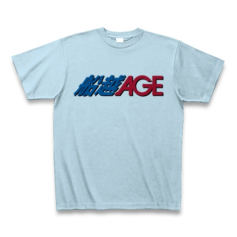 【稀代の名俳優!?】パロディシリーズ 船越AGE(エイジ) Tシャツ(ライトブルー)【ガンダムっぽいおもしろTシャツ】
