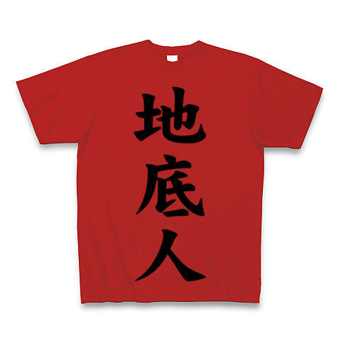 【どっちかというと昭和、ウルトラの方の…】レッテルシリーズ 地底人 Tシャツ(赤)【地底人Tシャツ】