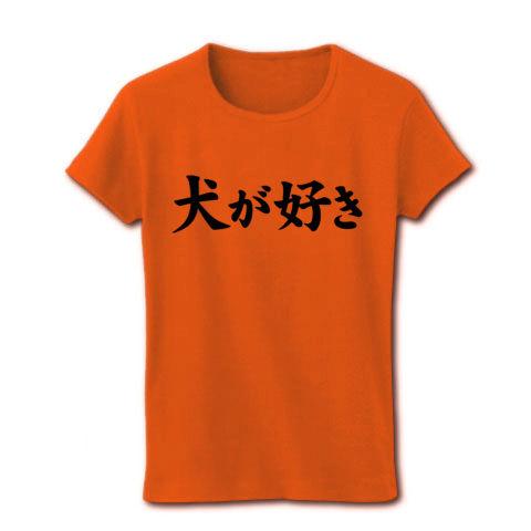 【やっぱり犬が好きなんです。イヌ好きグッズ!】アピールシリーズ 犬が好き リブクルーネックTシャツ(オレンジ)【ワンワングッズ】