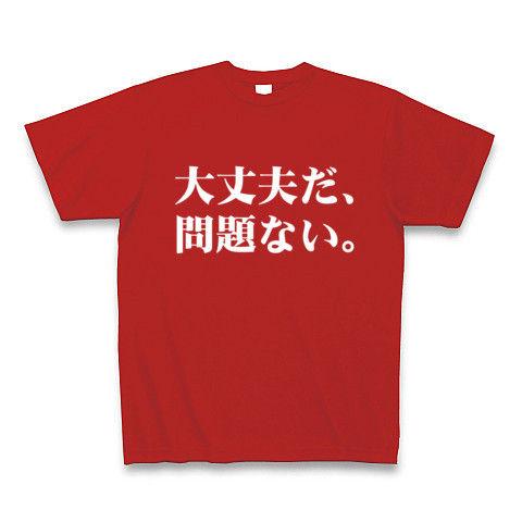 【ニコニコ動画で話題のゲームネタTシャツ!】アピールシリーズ 大丈夫だ、問題ない(白ver.) Tシャツ Pure Color Print(赤)【おもしろ文字Tシャツ】