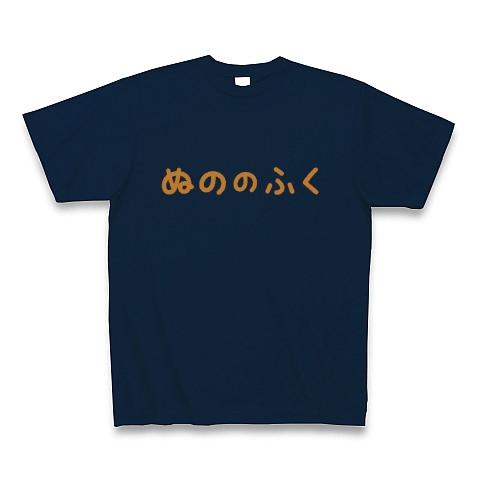 【ゲームTシャツ!ゲームグッズ!DQマニアに捧ぐ?】アピールシリーズ ぬののふく(2012茶ver) Tシャツ Pure Color Print(ネイビー)【ぬののふくTシャツ】