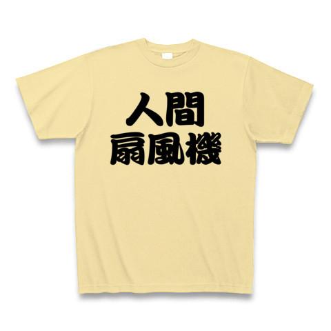 【節電には、人力を使え!】レッテルシリーズ 人間扇風機 Tシャツ(ナチュラル)【おもしろ節電Tシャツ】