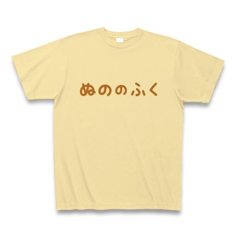 【ゲームTシャツ!ゲームグッズ!DQマニアに捧ぐ?】アピールシリーズ ぬののふく(2012茶ver) Tシャツ(ナチュラル)