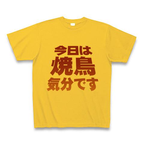 【焼き鳥グッズ!再レイアウトver!】アピールシリーズ 「今日は焼鳥気分です」 Tシャツ(ゴールドイエロー)