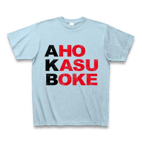 【エーケービー?NO!アホカスボケです!そんなおもしろネタTシャツ!】アピールシリーズ AKB-アホカスボケ-(黒ストリートver.) Tシャツ Pure Color Print(ライトブルー)【おもしろ流行語Tシャツ】
