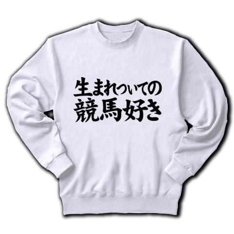【競馬Tシャツ!競馬グッズ!】競馬シリーズ 生まれついての競馬好き トレーナー(ホワイト)【生まれついての競馬好きTシャツ】