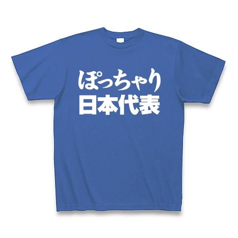 【祝・ロンドン五輪のおもしろTシャツ!負けられない戦いがある!】レッテルシリーズ ぽっちゃり日本代表(白文字ver) Tシャツ Pure Color Print(サムライブルー)【おもしろメタボTシャツ】