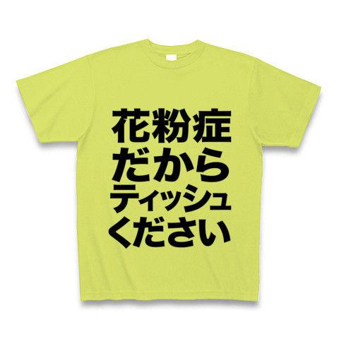 【花粉症の季節だから!花粉症Tシャツ】アピールシリーズ 花粉症だからティッシュください Tシャツ(ライトグリーン)【おもしろ花粉症対策グッズ】
