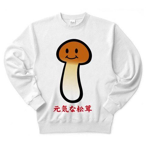 【松茸Tシャツ!松茸グッズ!秋の味覚!旬の松茸を着こなす!】かわキャラシリーズ 元気な松茸 トレーナー(ホワイト)【秋の味覚おいしいファッション】