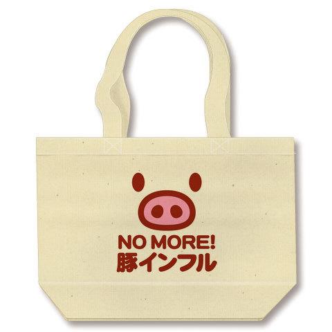 【母の日グッズ・母の日プレゼント】【豚インフルエンザ】アピールシリーズ NO MORE 豚インフル トートバッグ(ナチュラル)