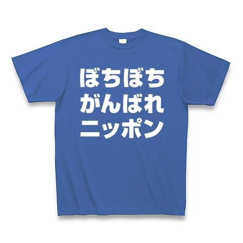 【祝・ロンドン五輪開幕!負けられない戦いがある!】アピールシリーズ ぼちぼちがんばれニッポン(白文字ver) Tシャツ Pure Color Print(サムライブルー)【おもしろロンドン五輪Tシャツ】
