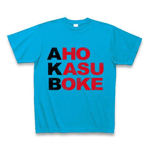 【エーケービー?NO!アホカスボケです!そんなおもしろネタTシャツ!】アピールシリーズ AKB-アホカスボケ-(黒ストリートver.) Tシャツ Pure Color Print(ターコイズ)【AKB Tシャツ】