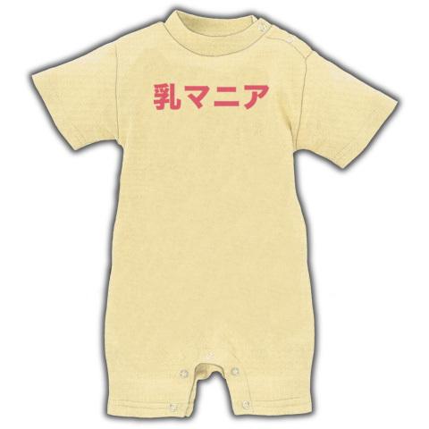 【エロTシャツ!エログッズ!】レッテルシリーズ 乳マニア ベイビーロンパース(ナチュラル)【おもしろベビー服】