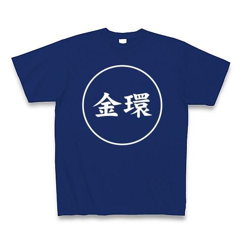 【2012年5月21日の朝は日本で金環日食が見れるゾ!】アピールシリーズ 金環日食(白ver) Tシャツ Pure Color Print(ロイヤルブルー)