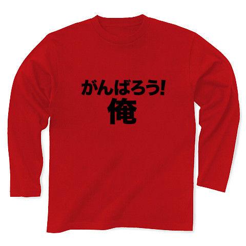 【がんばろう日本!その前に?】アピールシリーズ がんばろう!俺 長袖Tシャツ(赤)【ホワイトデーおもしろプレゼント】